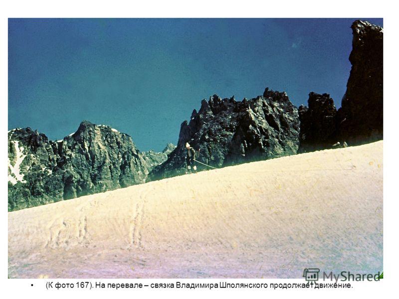 (К фото 167). На перевале – связка Владимира Шполянского продолжает движение.