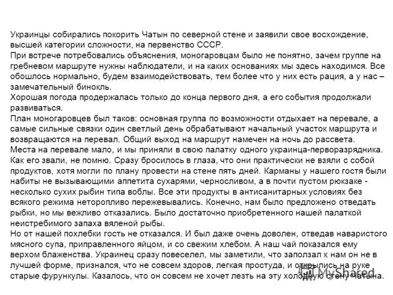 Украинцы собирались покорить Чатын по северной стене и заявили свое восхождение, высшей категории сложности, на первенство СССР. При встрече потребовались объяснения, моногаровцам было не понятно, зачем группе на гребневом маршруте нужны наблюдатели,