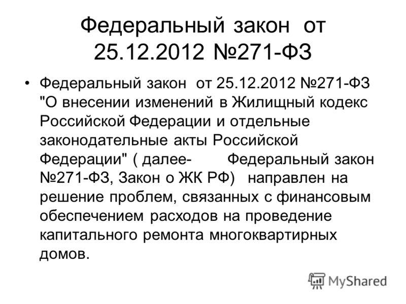 Федеральный закон от 25.12.2012 271-ФЗ Федеральный закон от 25.12.2012 271-ФЗ