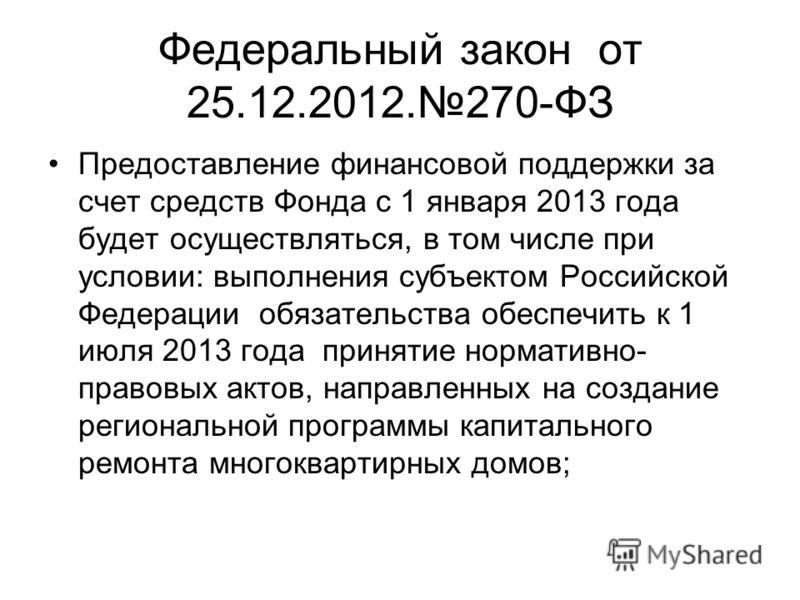 Федеральный закон от 25.12.2012.270-ФЗ Предоставление финансовой поддержки за счет средств Фонда с 1 января 2013 года будет осуществляться, в том числе при условии: выполнения субъектом Российской Федерации обязательства обеспечить к 1 июля 2013 года