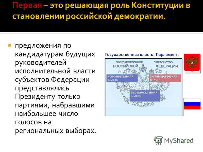предложения по кандидатурам будущих руководителей исполнительной власти субъектов Федерации представлялись Президенту только партиями, набравшими наибольшее число голосов на региональных выборах.