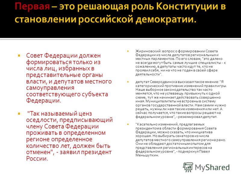 Совет Федерации должен формироваться только из числа лиц, избранных в представительные органы власти, и депутатов местного самоуправления соответствующего субъекта Федерации.