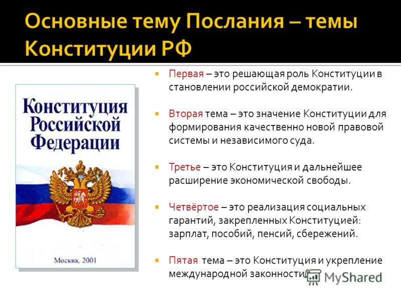 Первая – это решающая роль Конституции в становлении российской демократии. Вторая тема – это значение Конституции для формирования качественно новой правовой системы и независимого суда. Третье – это Конституция и дальнейшее расширение экономической