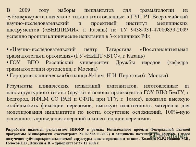 В 2009 году наборы имплантатов для травматологии из субмикрокристаллического титана изготовленные в ГУП РТ Всероссийский научно-исследовательский и проектный институт медицинских инструментов («ВНИПИМИ», г. Казань) по ТУ 9438-031-47080839-2009 успешн