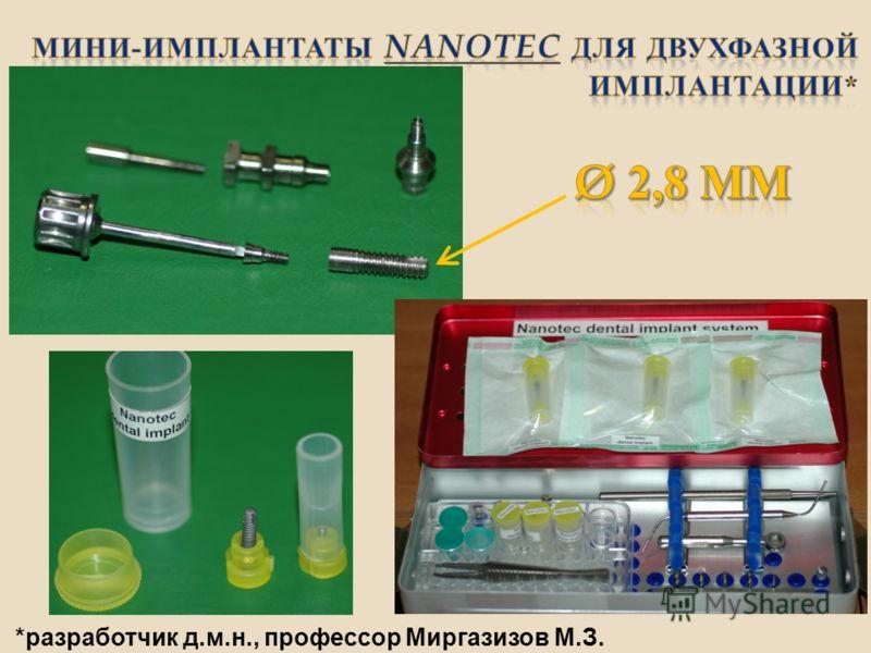 *разработчик д.м.н., профессор Миргазизов М.З.