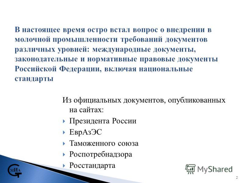 Из официальных документов, опубликованных на сайтах: Президента России ЕврАзЭС Таможенного союза Роспотребнадзора Росстандарта 2 МИАМИА