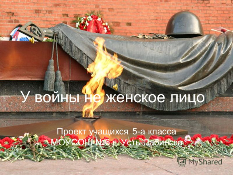 У войны не женское лицо Проект учащихся 5-а класса МОУСОШ 6 г. Усть-Лабинска