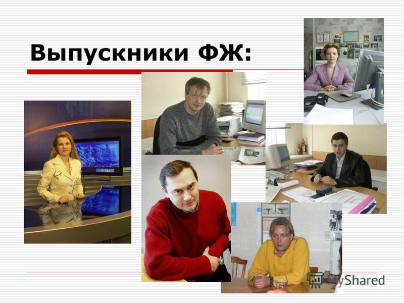Выпускники ФЖ:
