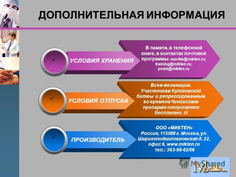 www.themegallery.com ДОПОЛНИТЕЛЬНАЯ ИНФОРМАЦИЯ УСЛОВИЯ ХРАНЕНИЯ УСЛОВИЯ ОТПУСКА ПРОИЗВОДИТЕЛЬ В памяти, в телефонной книге, в контактах почтовой программы : razvitie@mikten.ru; training@mikten.ru; poisk@mikten.ru Всем желающим. Участникам Куликовской