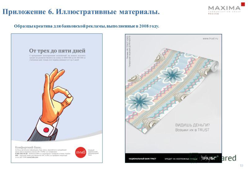 83 Приложение 6. Иллюстративные материалы. Образцы креатива для банковской рекламы, выполненные в 2008 году.