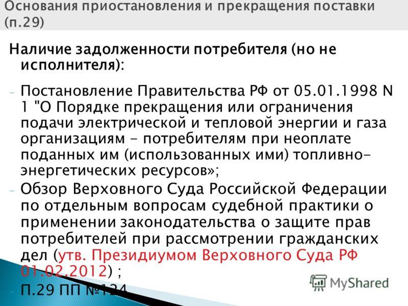Наличие задолженности потребителя (но не исполнителя): - Постановление Правительства РФ от 05.01.1998 N 1