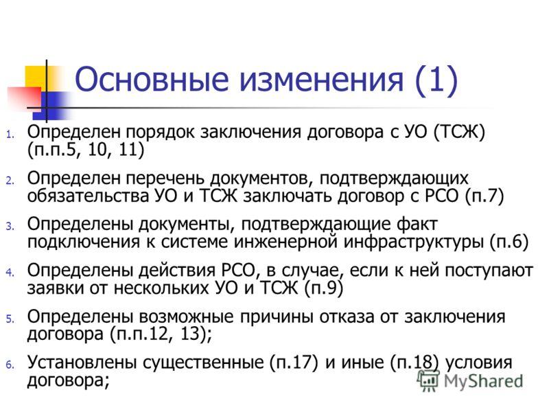 Основные изменения (1) 1. Определен порядок заключения договора с УО (ТСЖ) (п.п.5, 10, 11) 2. Определен перечень документов, подтверждающих обязательства УО и ТСЖ заключать договор с РСО (п.7) 3. Определены документы, подтверждающие факт подключения