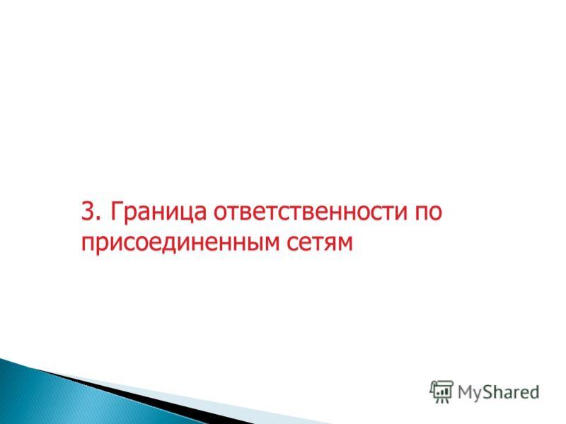 3. Граница ответственности по присоединенным сетям