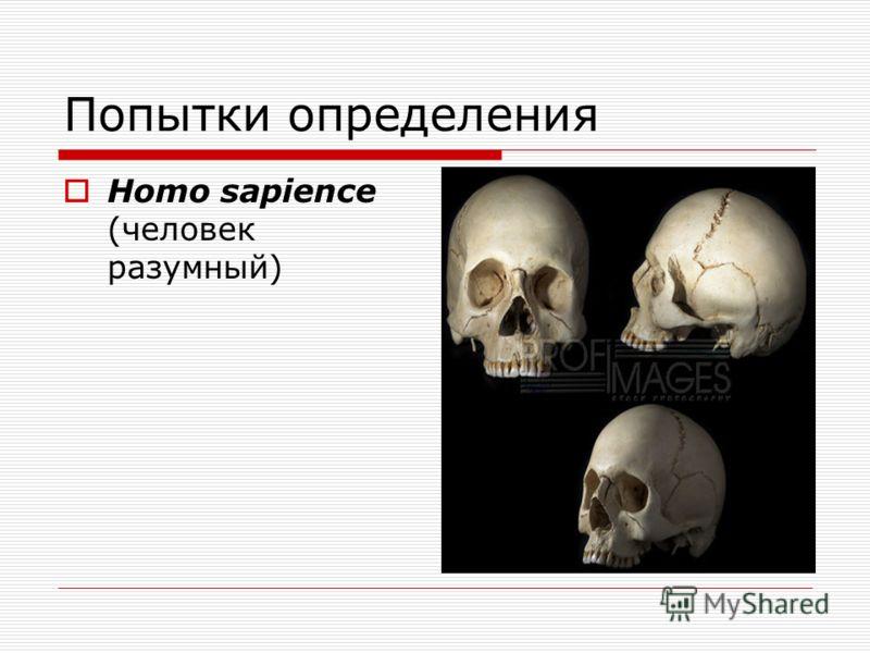 Попытки определения Homo sapience (человек разумный)