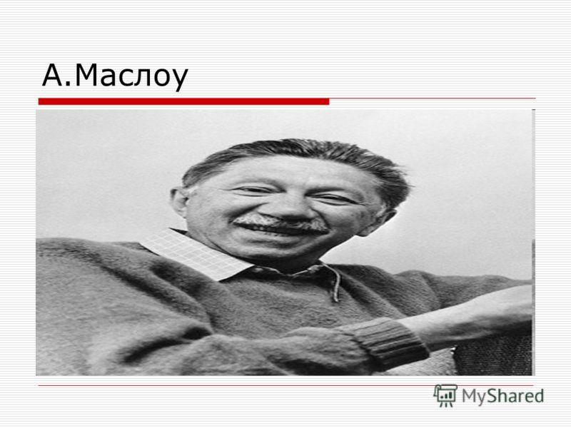 А.Маслоу