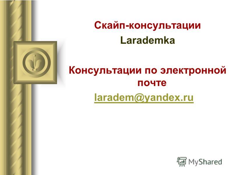 Скайп-консультации Larademka Консультации по электронной почте laradem@yandex.ru