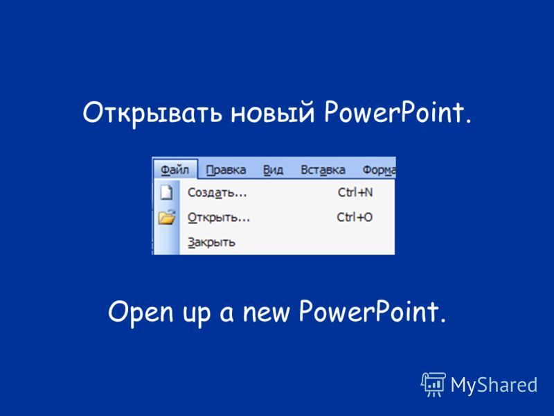 Открывать новый PowerPoint. Open up a new PowerPoint.