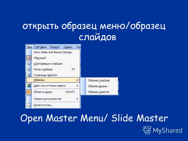 открыть образец меню/образец слайдов Open Master Menu/ Slide Master