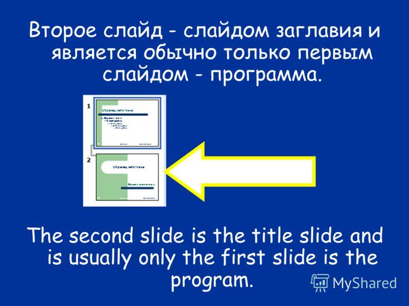 Второе слайд - слайдом заглавия и является обычно только первым слайдом - программа. The second slide is the title slide and is usually only the first slide is the program.