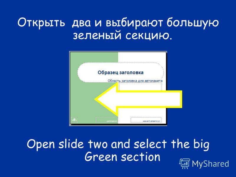 Открыть два и выбирают большую зеленый секцию. Open slide two and select the big Green section
