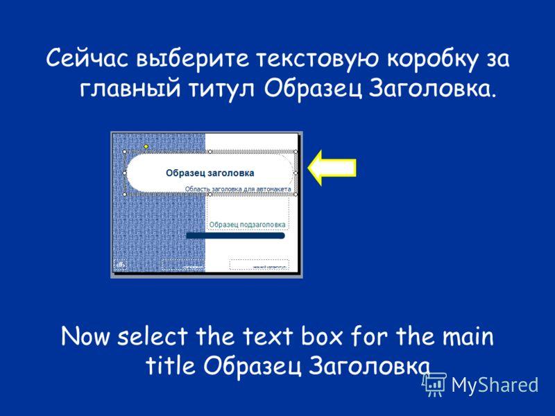 Сейчас выберите текстовую коробку за главный титул Образец Заголовка. Now select the text box for the main title Образец Заголовка