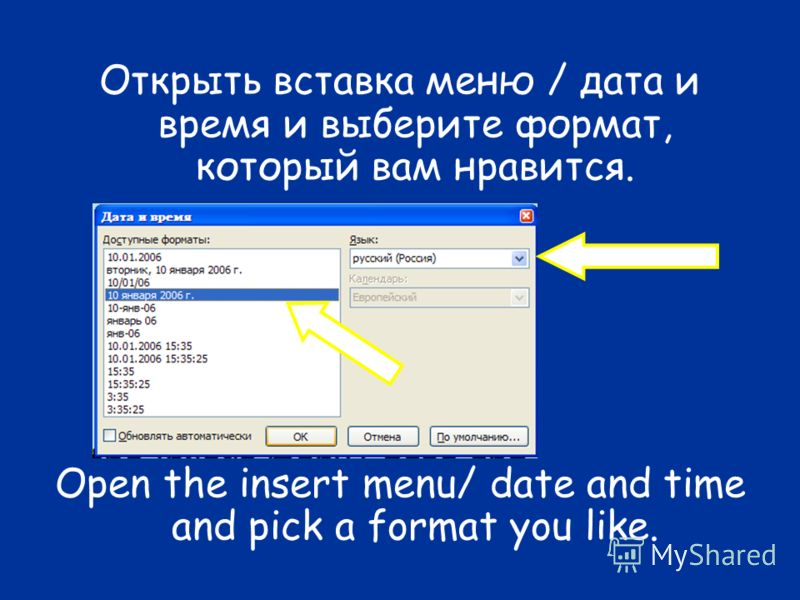 Открыть вставка меню / дата и время и выберите формат, который вам нравится. Open the insert menu/ date and time and pick a format you like.