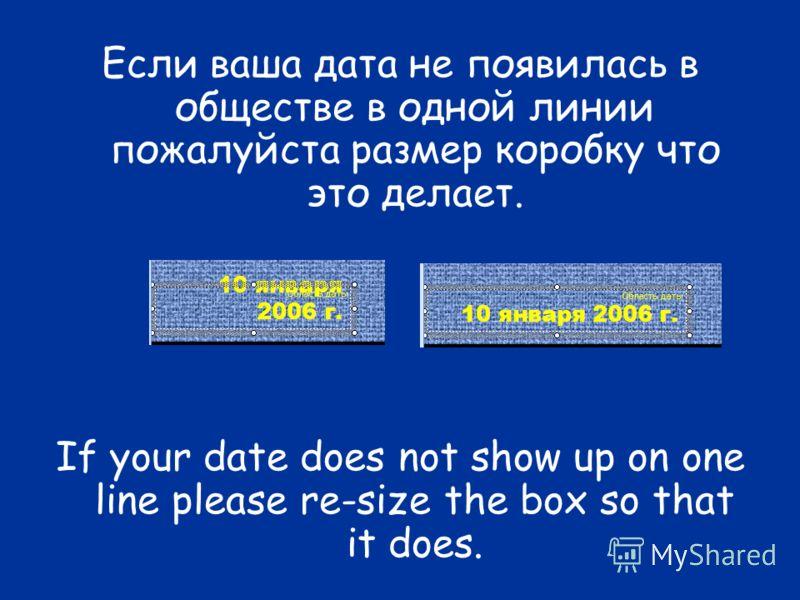 Если ваша дата не появилась в обществе в одной линии пожалуйста размер коробку что это делает. If your date does not show up on one line please re-size the box so that it does.