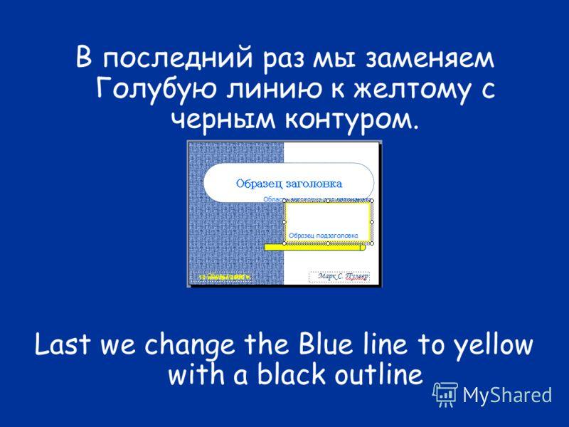 В последний раз мы заменяем Голубую линию к желтому с черным контуром. Last we change the Blue line to yellow with a black outline