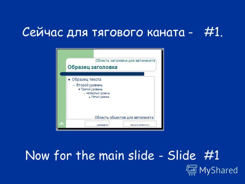 Сейчас для тягового каната - #1. Now for the main slide - Slide #1