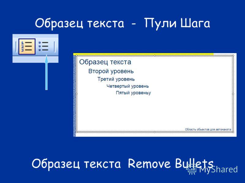 Образец текста - Пули Шага Образец текста Remove Bullets