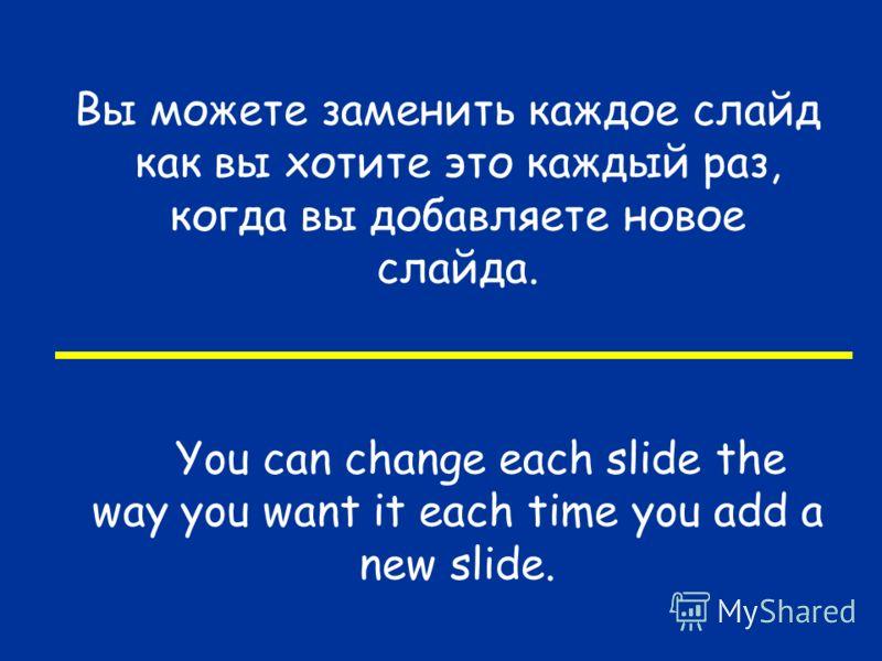 Вы можете заменить каждое слайд как вы хотите это каждый раз, когда вы добавляете новое слайда. You can change each slide the way you want it each time you add a new slide.
