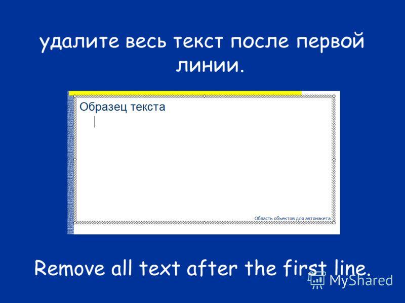 удалите весь текст после первой линии. Remove all text after the first line.