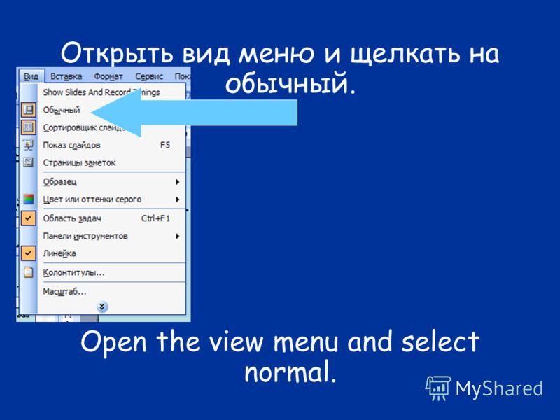 Открыть вид меню и щелкать на обычный. Open the view menu and select normal.