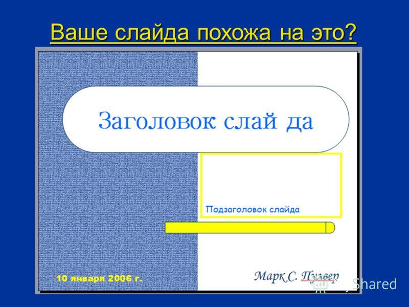 Ваше слайда похожа на это?