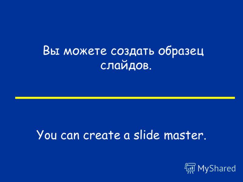 Вы можете создать образец слайдов. You can create a slide master.