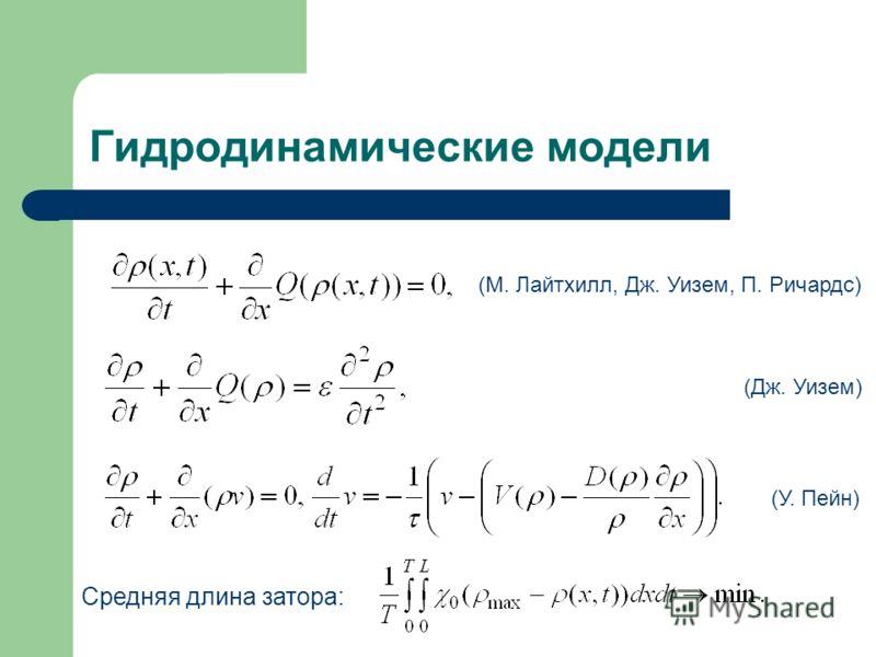 Гидродинамические модели (М. Лайтхилл, Дж. Уизем, П. Ричардс) (Дж. Уизем) (У. Пейн) Средняя длина затора: