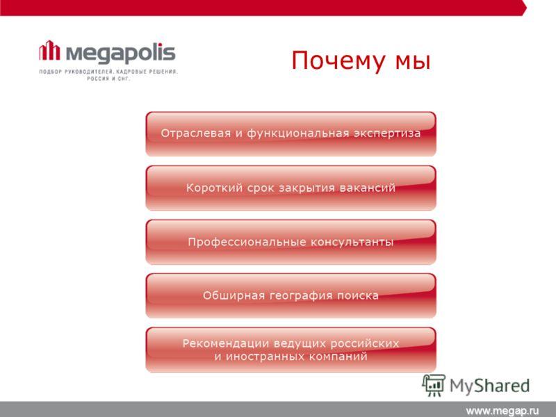Почему мы www.megap.ru