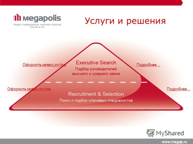 Услуги и решения www.megap.ru Оформить заявку on-line Оформить заявку on-line Подробнее…