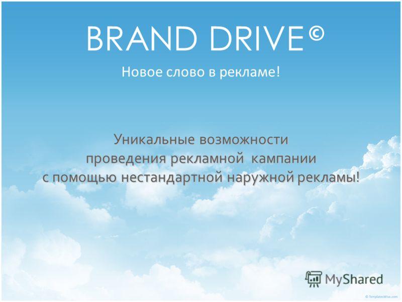 BRAND DRIVE © Новое слово в рекламе! Уникальные возможности проведения рекламной кампании с помощью нестандартной наружной рекламы!