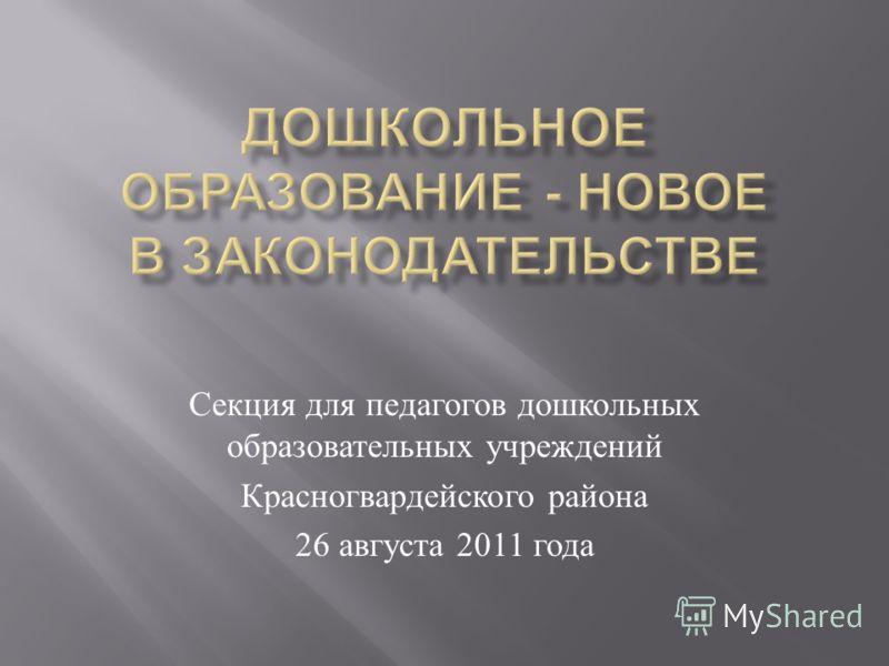 Секция для педагогов дошкольных образовательных учреждений Красногвардейского района 26 августа 2011 года