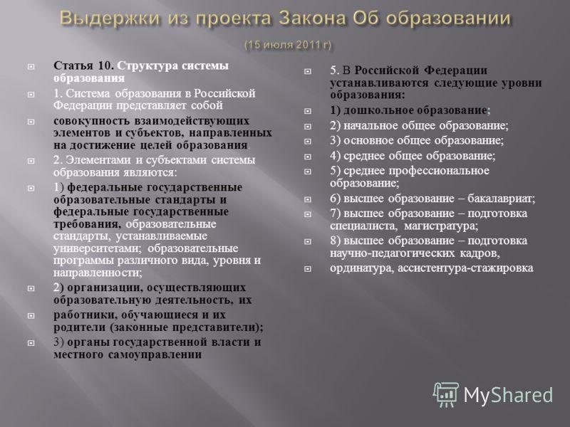 Статья 10. Структура системы образования 1. Система образования в Российской Федерации представляет собой совокупность взаимодействующих элементов и субъектов, направленных на достижение целей образования. 2. Элементами и субъектами системы образован