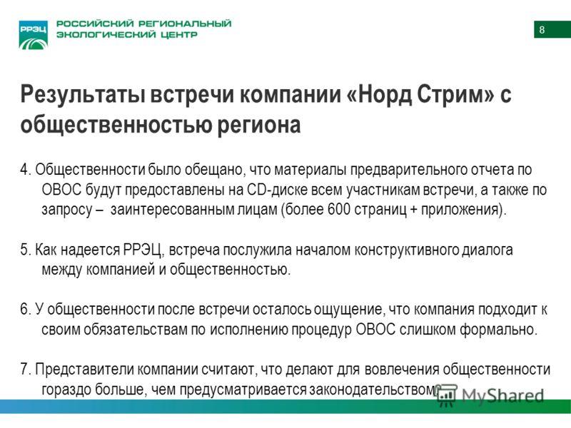 4. Общественности было обещано, что материалы предварительного отчета по ОВОС будут предоставлены на CD-диске всем участникам встречи, а также по запросу – заинтересованным лицам (более 600 страниц + приложения). 5. Как надеется РРЭЦ, встреча послужи
