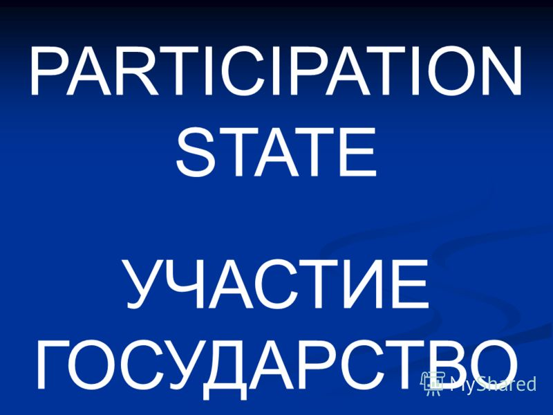 PARTICIPATION STATE УЧАСТИЕ ГОСУДАРСТВО