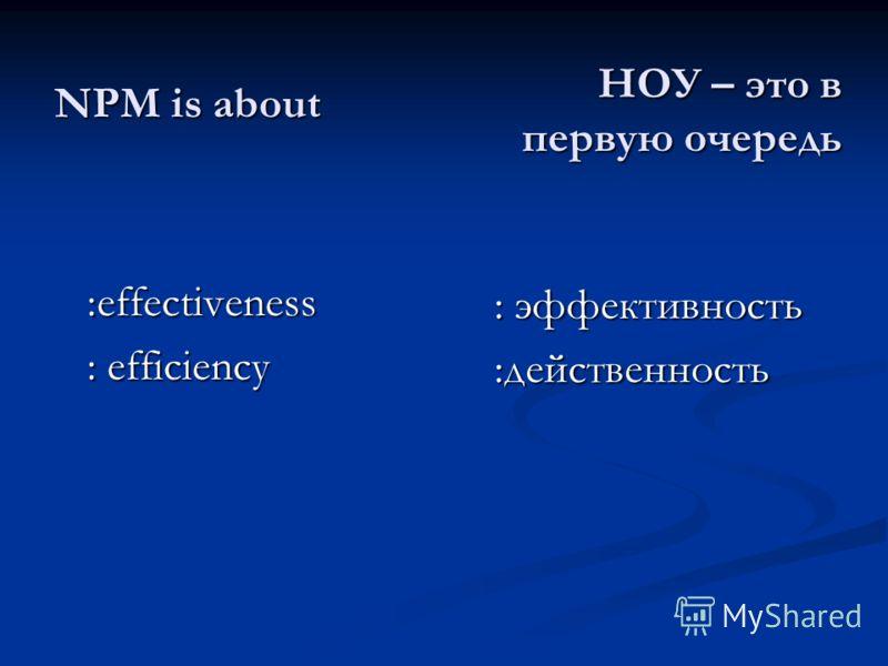 NPM is about :effectiveness : efficiency НОУ – это в первую очередь : эффективность :действенность