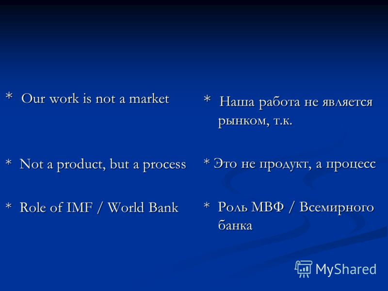 * Our work is not a market * Not a product, but a process * Role of IMF / World Bank * Наша работа не является рынком, т.к. * Это не продукт, а процесс * Pоль МВФ / Всемирного банка