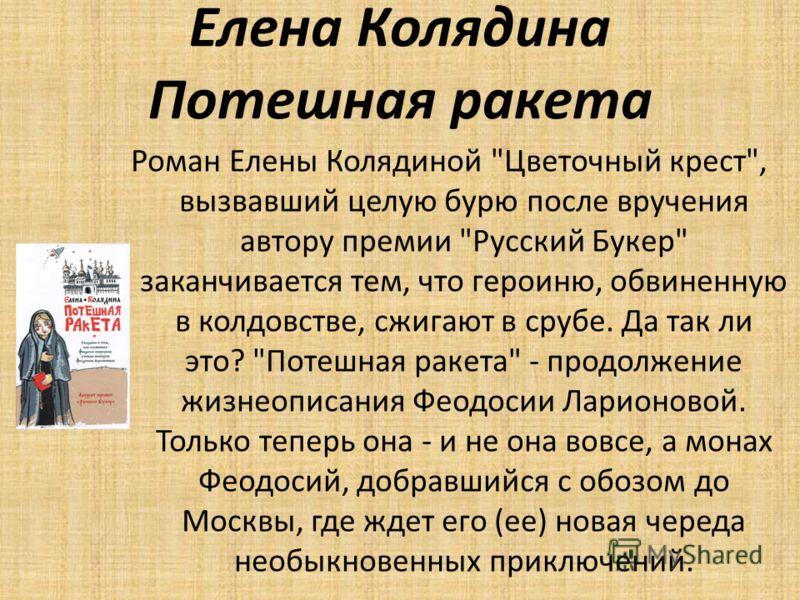 Елена Колядина Потешная ракета Роман Елены Колядиной