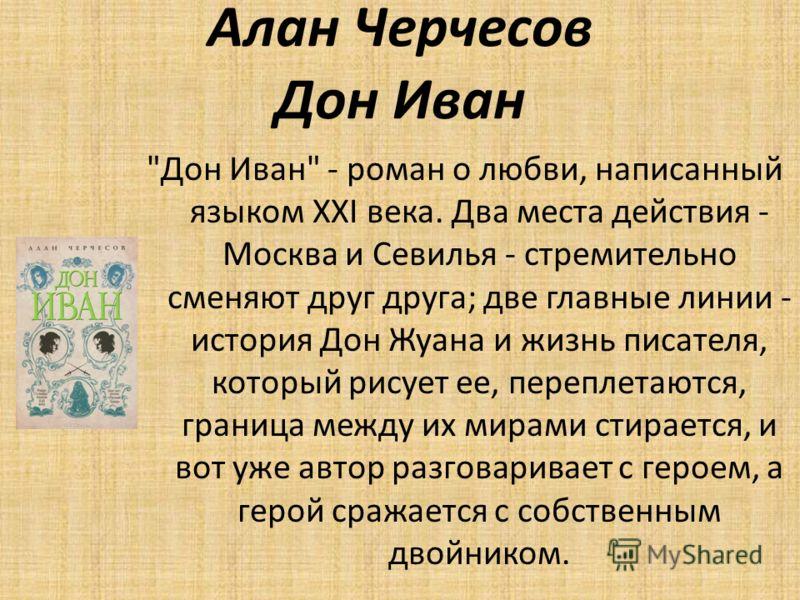 Алан Черчесов Дон Иван