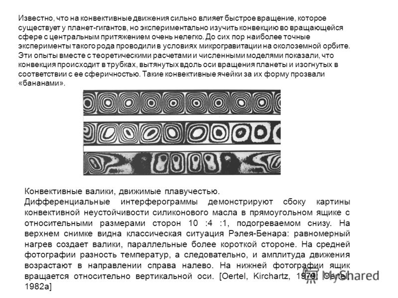 Конвективные валики, движимые плавучестью. Дифференциальные интерферограммы демонстрируют сбоку картины конвективной неустойчивости силиконового масла в прямоугольном ящике с относительными размерами сторон 10 :4 :1, подогреваемом снизу. Ha верхнем с