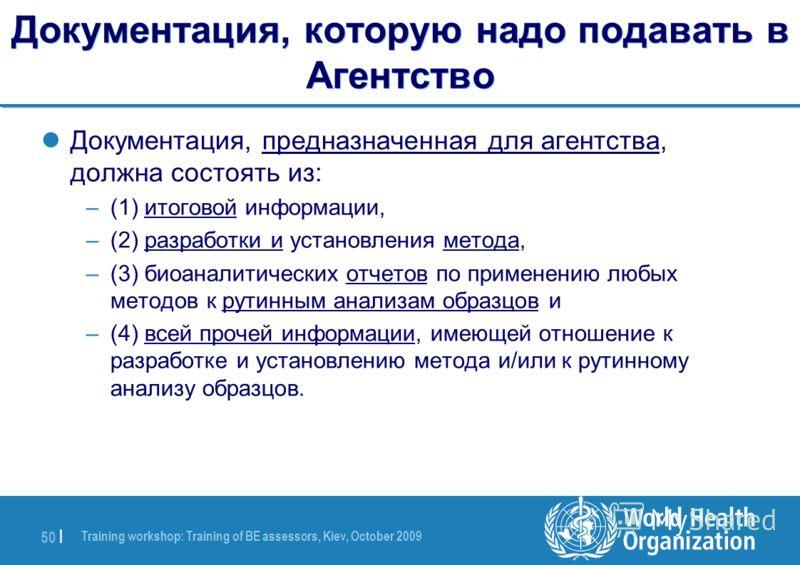 Training workshop: Training of BE assessors, Kiev, October 2009 50 | Документация, которую надо подавать в Агентство Документация, предназначенная для агентства, должна состоять из: –(1) итоговой информации, –(2) разработки и установления метода, –(3