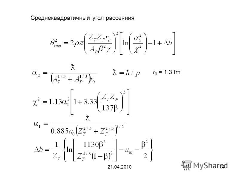21.04.201014 Среднеквадратичный угол рассеяния r 0 = 1.3 fm